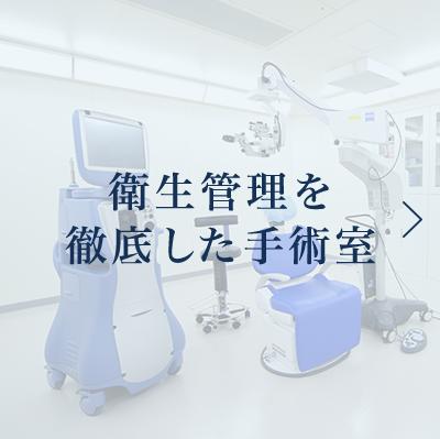 衛生管理を徹底した手術室